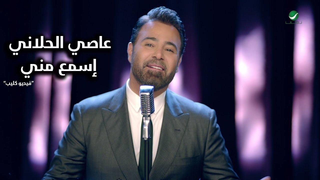 عاصي الحلاني - اسمع مني Assi Al Hallani - Esmaa Minni
