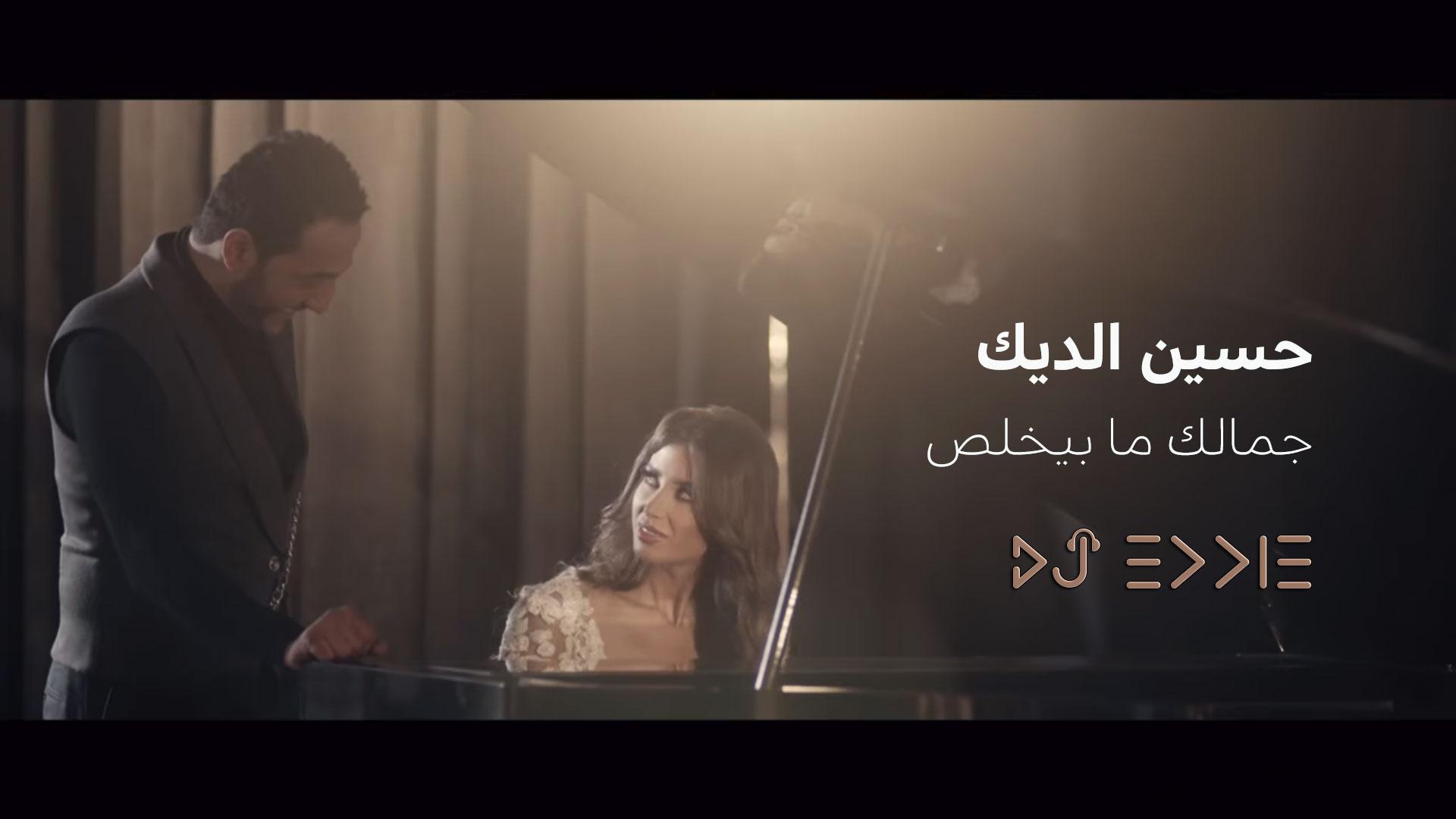 حسين الديك - جمالك ما بيخلص Hussein El Deek - Jamalek Ma Byekhlas
