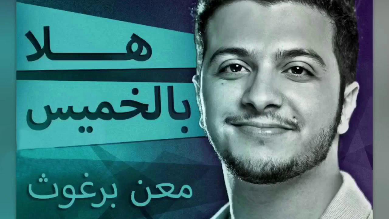 Maan Barghouth - Hala Bel Khamis هلا بالخميس معن برغوث