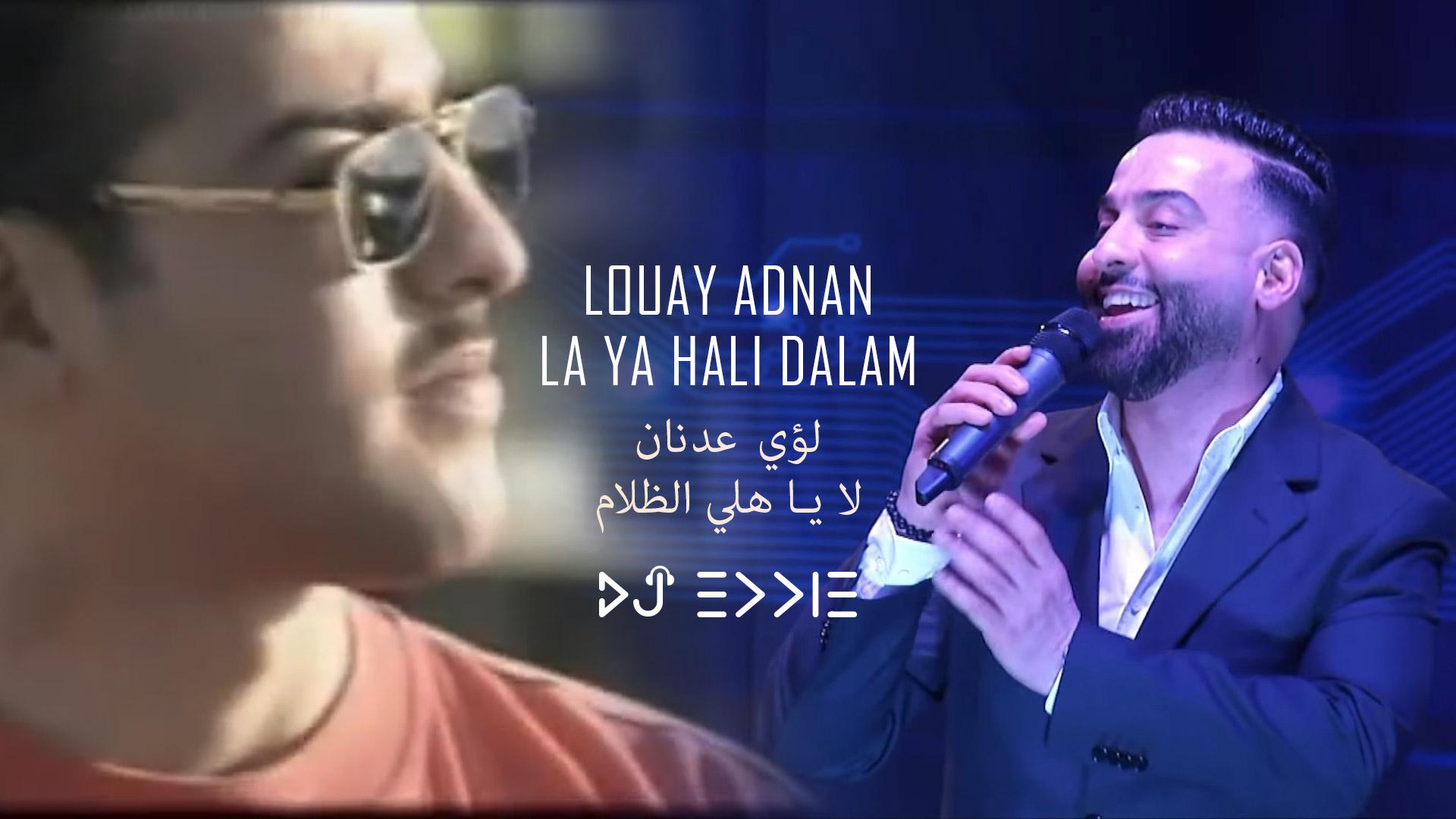 لؤي عدنان - لا يا هلي الظلام Louay Adnan - La Ya Hali Dalam