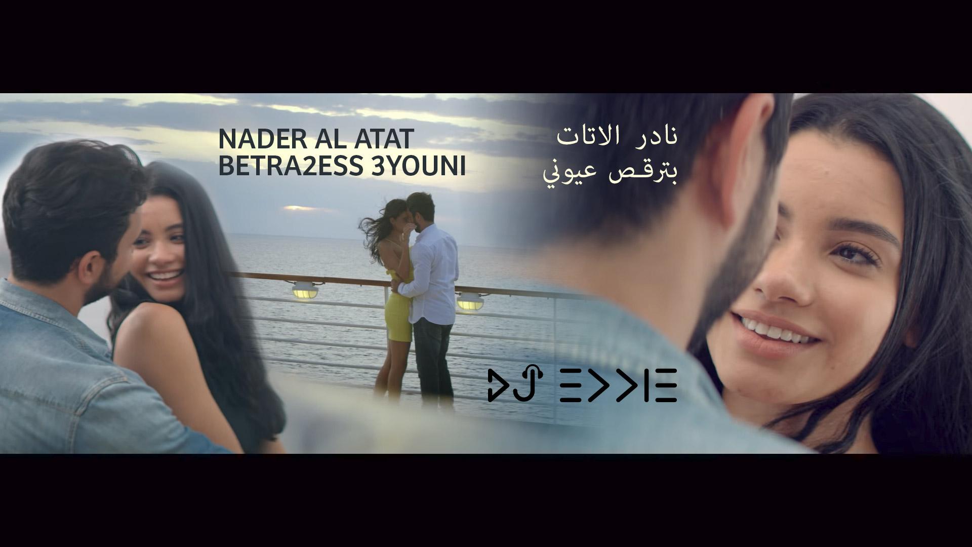 نادر الاتات - بترقص عيوني Nader Al Atat - Betra2ess 3youni