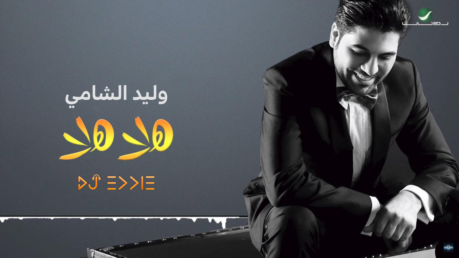 وليد الشامي – هلا هلا Waleed Al Shami – Hala Hala