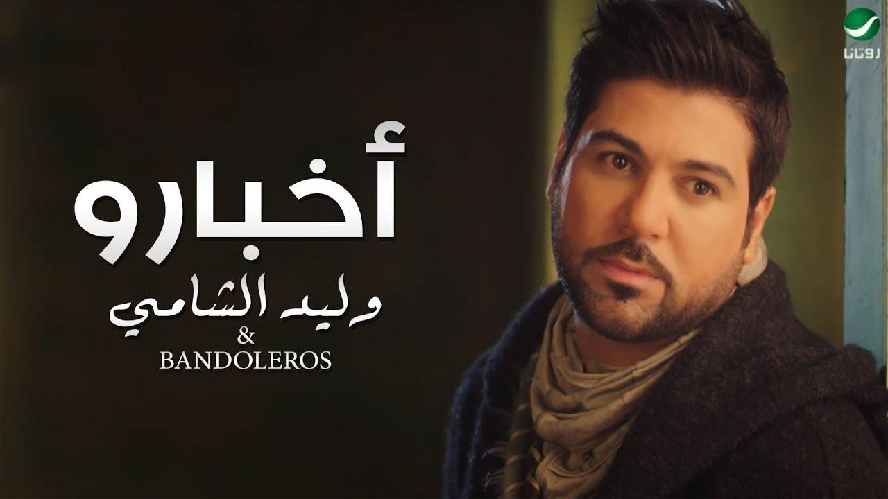 وليد الشامي – أخبارو Waleed Al Shami ft Bandoleros – Akbaro