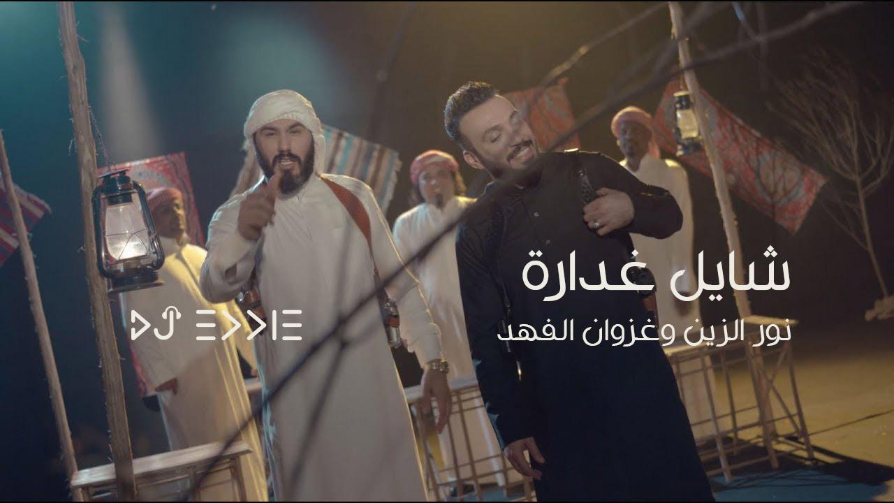 Noor Alzien & Gazwan Alfahd - Shayl Qdara نور الزين وغزوان الفهد - شايل غدارة