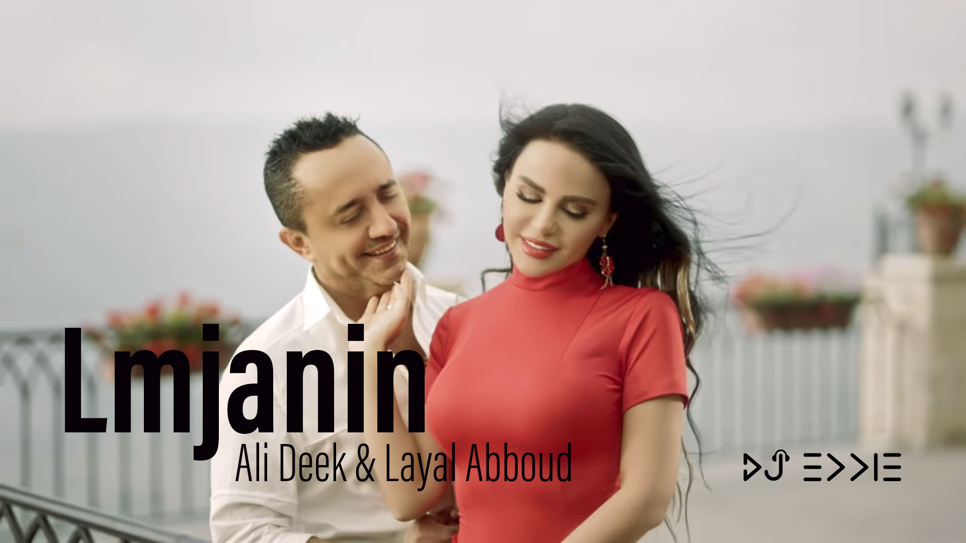 علي الديك & ليال عبود - لمجانين Ali Deek & Layal Abboud - Lmjanin