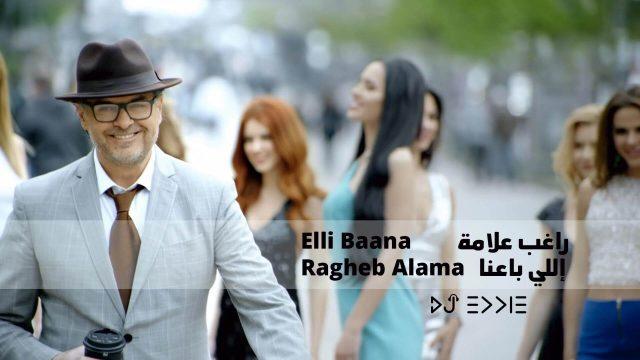 راغب علامة – إللي باعنا Ragheb Alama – Elli Baana
