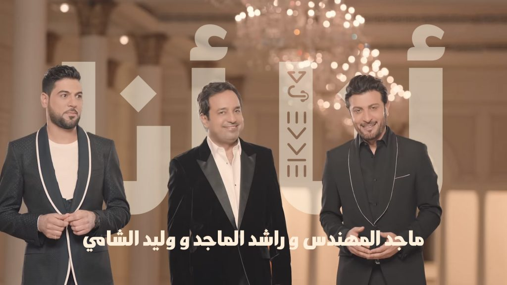 راشد الماجد & ماجد المهندس & وليد الشامي – أنا أنا Rashid AlMajed & Majid AlMohandis & Waleed AlShami - Ana Ana