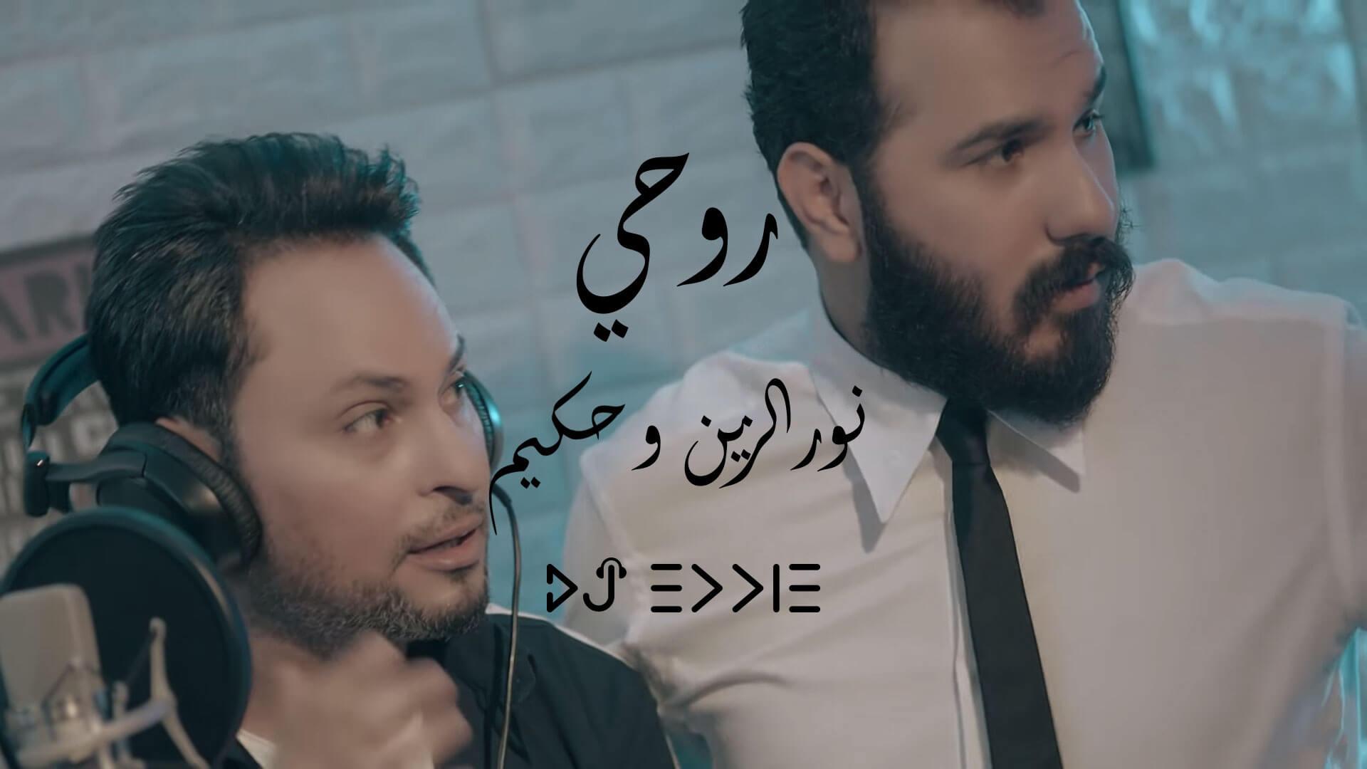 Noor Alzien - Hakem - Rohe نور الزين و حكيم - روحي
