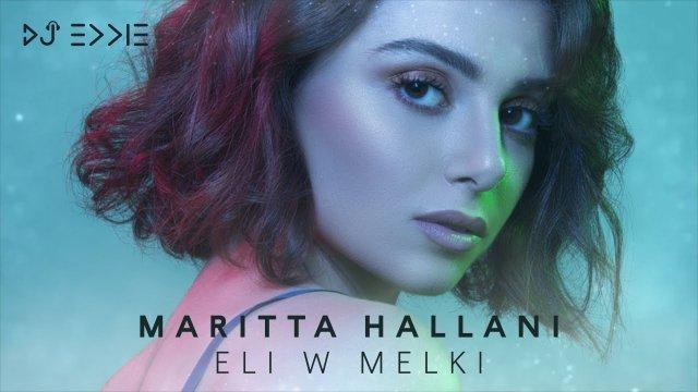 ماريتا الحلاني – الي وملكي Maritta Hallani – Eli W Melki