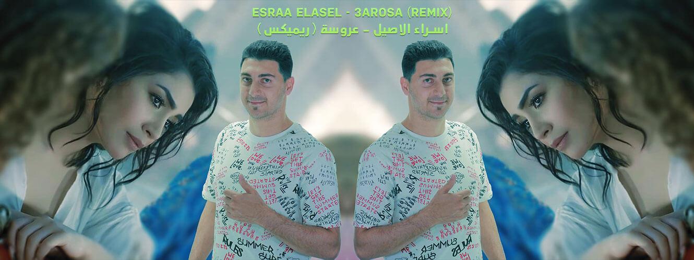 Esraa Elasel 3arosa DJ Eddie Remix اسراء الاصيل عروسة دي جي ايدي ريميكس