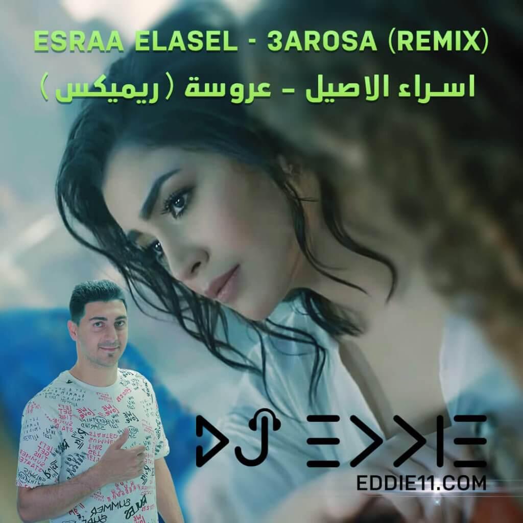 Esraa Elasel - 3arosa (DJ Eddie Remix) [اسراء الاصيل - عروسة [دي جي ايدي ريميكس