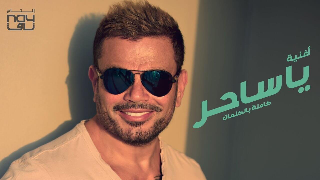 Amr Diab – Ya Saher عمرو دياب – يا ساحر
