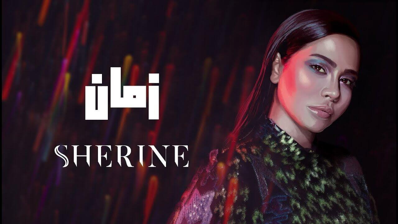 Sherine - Zaman شيرين - زمان