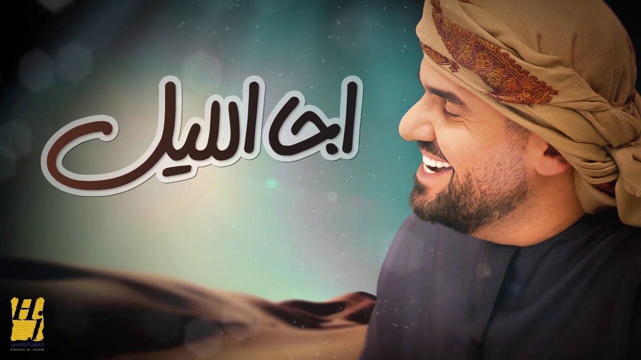 حسين الجسمي - اجا الليل Hussain Al Jassmi - Eja Ellail