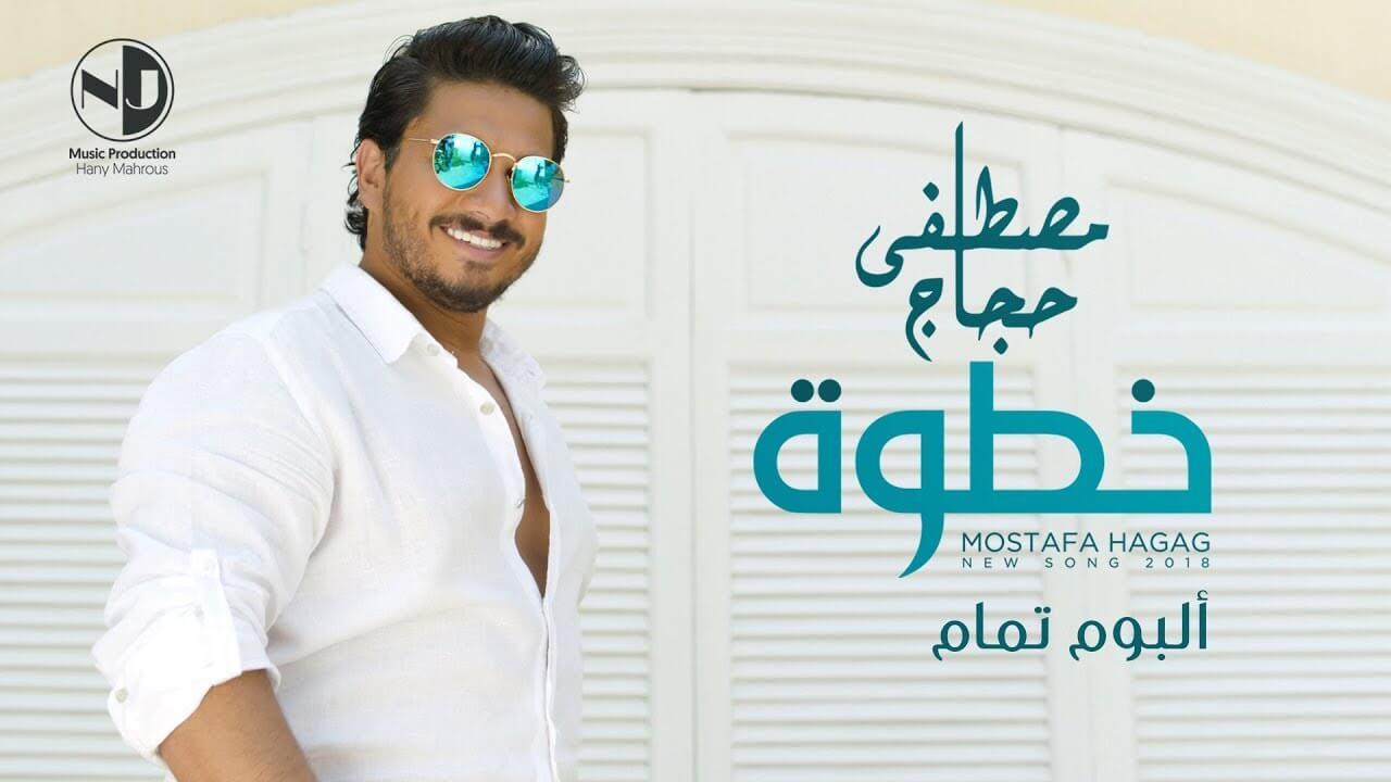 مصطفى حجاج - خطوة Mostafa Hagag - Khatwa