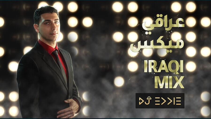 ميكس عراقي دي جي ايدي Iraqi Mix 2019 DJ Eddie
