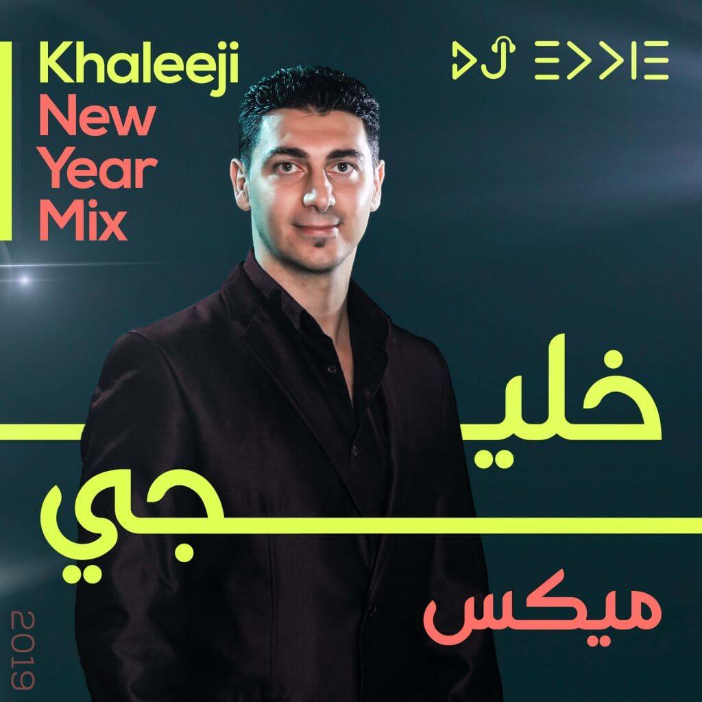 ميكس خليجي دي جي ايدي DJ Eddie Khaleeji Mix 2019 Khaliji Mix