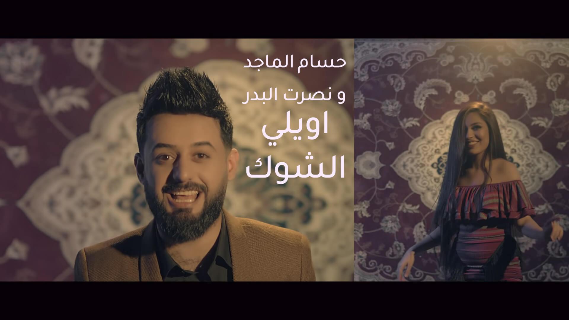 حسام الماجد و نصرت البدر – اويلي الشوك Hussim Almajed & Nasrat AlBadir – Awele Alshok