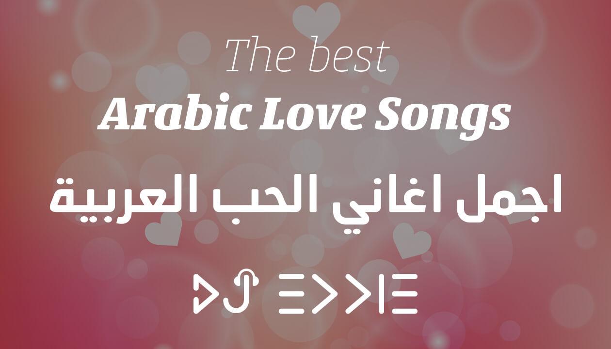 اجمل اغاني الحب و عيد الحب Best Arabic Love songs