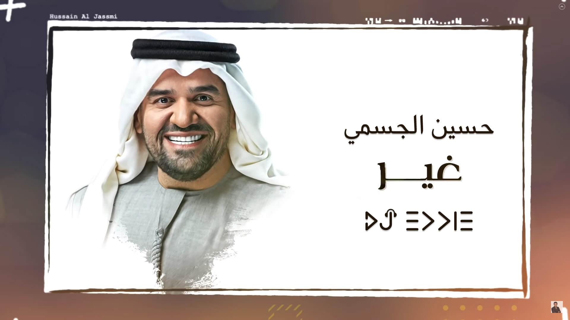 حسين الجسمي غير Hussain Al Jassmi Ghir