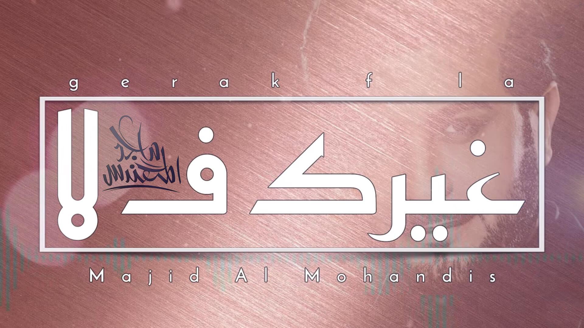 Majid Al Mohandis – Gerak F La ماجد المهندس – غيرك ف لا