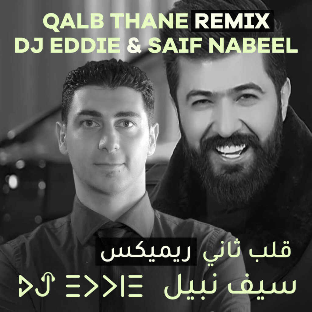 قلب ثاني ريميكس سيف نبيل Qalb Thany REMIX Saif Nabeel DJ Eddie Galob Thani
