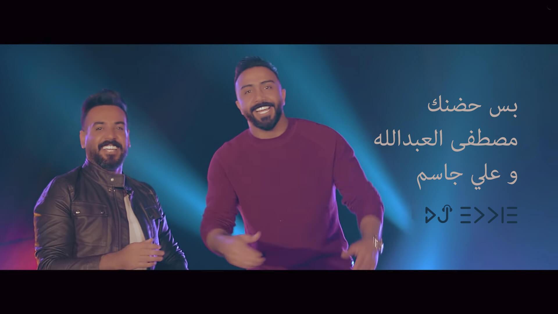 مصطفى العبدالله وعلي جاسم - بس حضنك Mustafa Alabdullah & Ali Jassim - Bas Hodnak