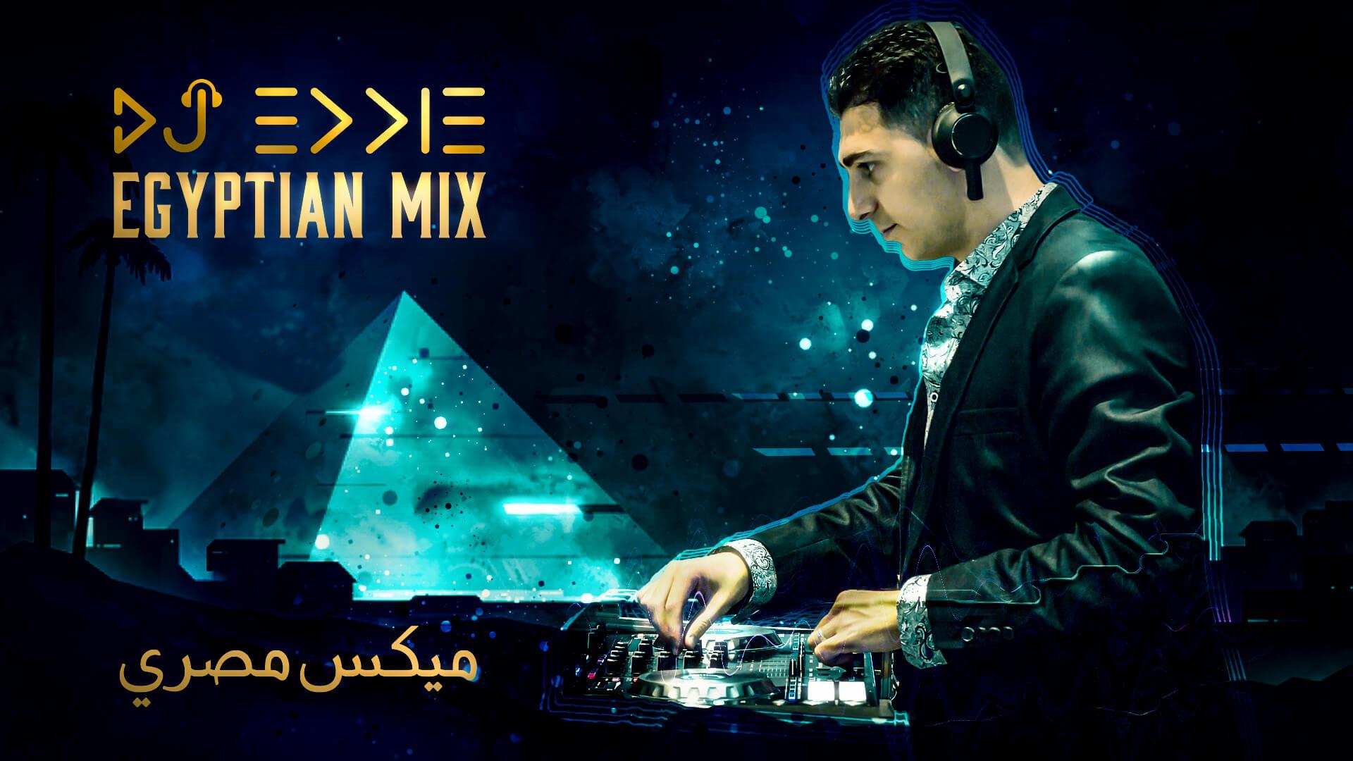 ميكس مصري بلدي شعبي دي جي ايدي Egyptian Party Music Dance Mix DJ Eddie