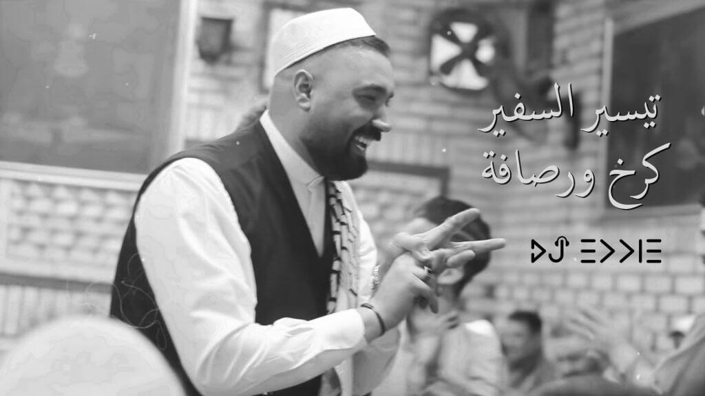 تيسير السفير-كرخ ورصافة Tayseer Al Safeer - Karkh W Rasafah