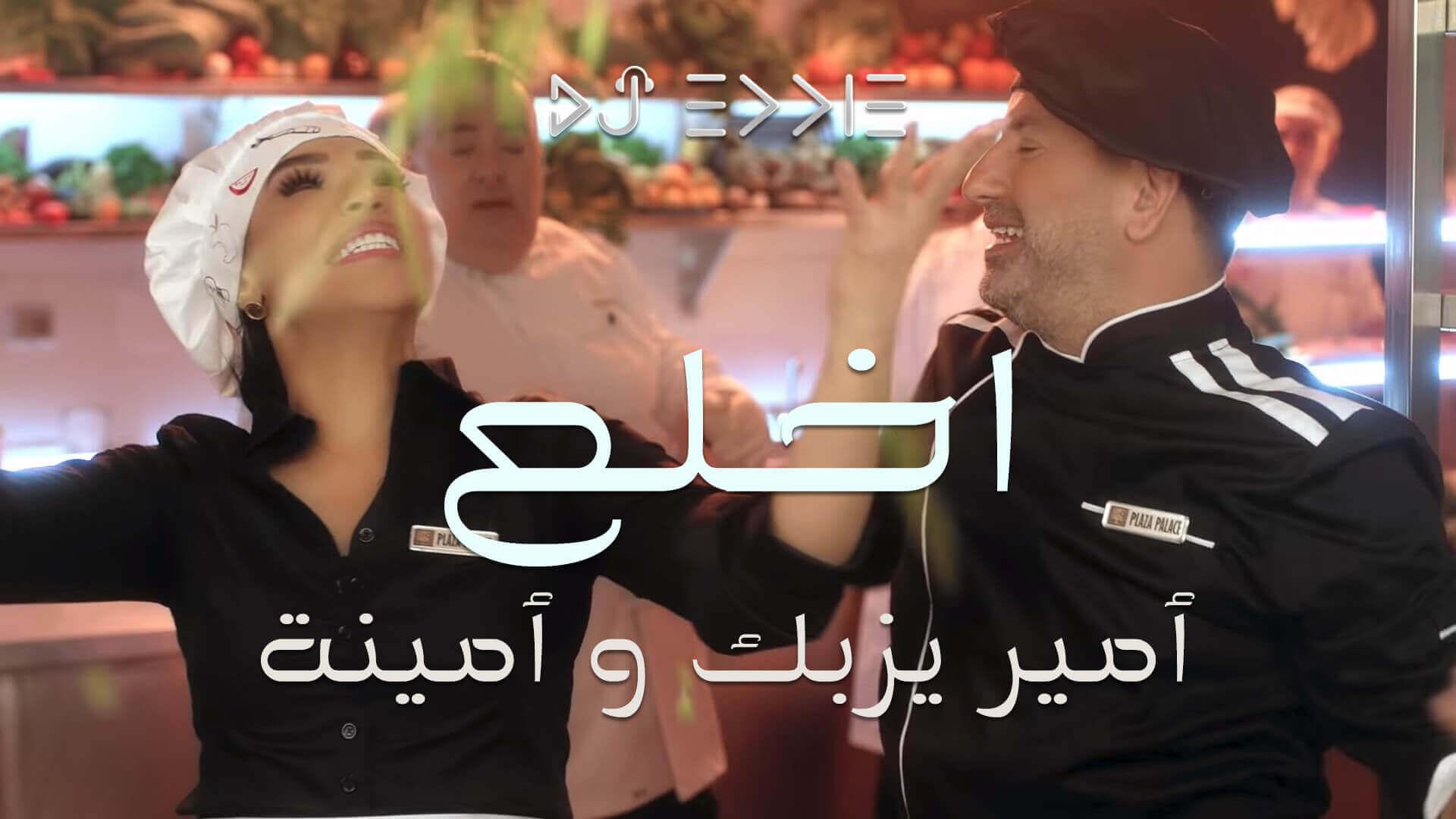 أمير يزبك وأمينة – اخلع Amir Yazbeck & Amina – Ekhlaa