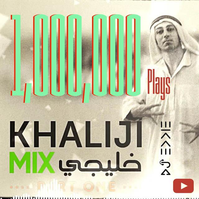 ميكس خليجي عربي Khaliji Mix Part 1 One Million Views مليون مشاهدة
