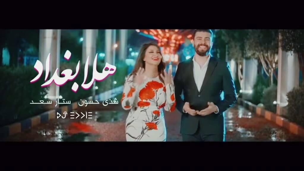 شذى حسون و ستار سعد - هلا بغداد Sattar Saad & Shatha Hassoun - Hala Baghdad