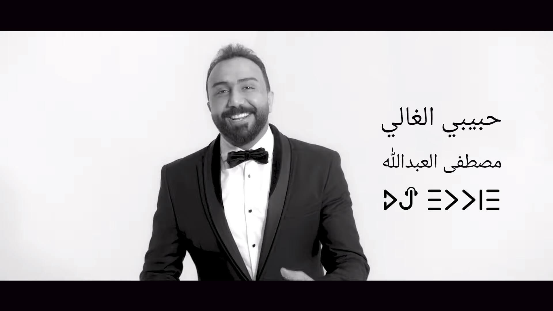 مصطفى العبدالله - حبيبي الغالي Mustafa Alabdullah - 7abibi Alghali