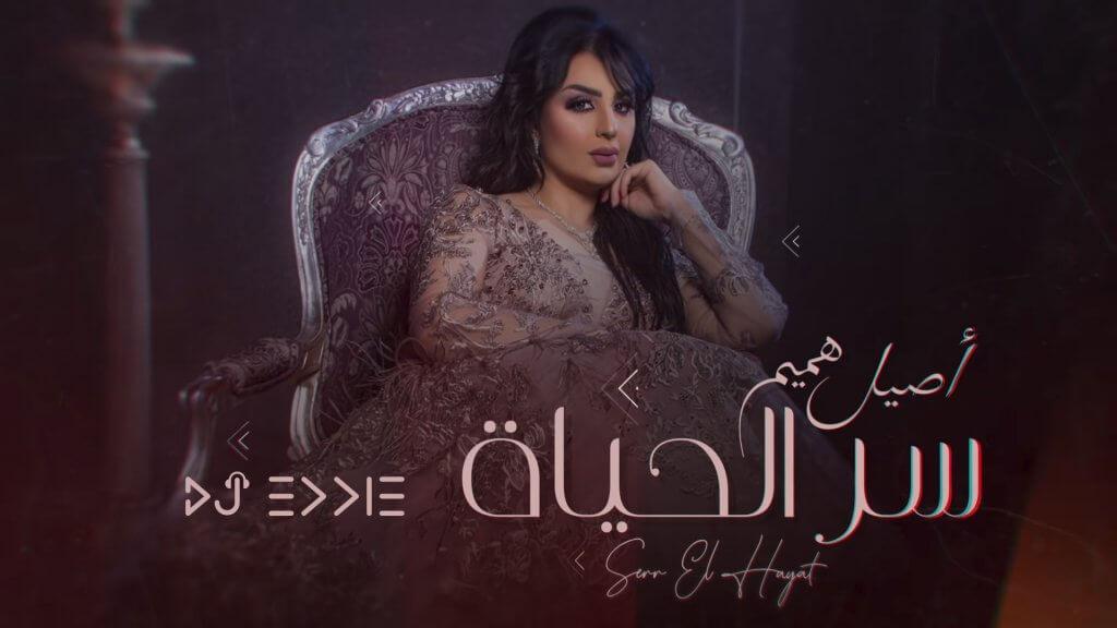 أصيل هميم – سر الحياة | Aseel Hameem – Ser Alhayah
