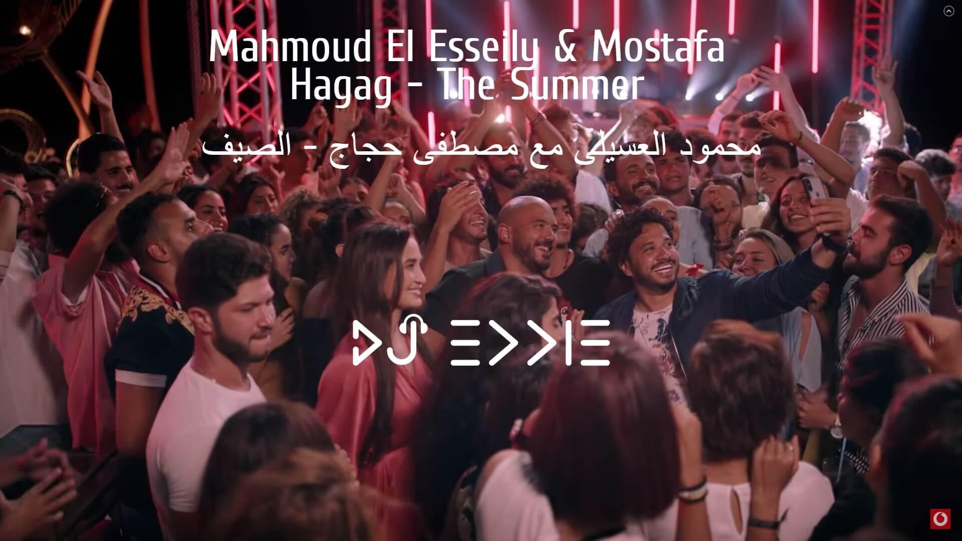 Mahmoud El Esseily & Mostafa Hagag – The Summer | محمود العسيلى مع مصطفى حجاج – الصيف