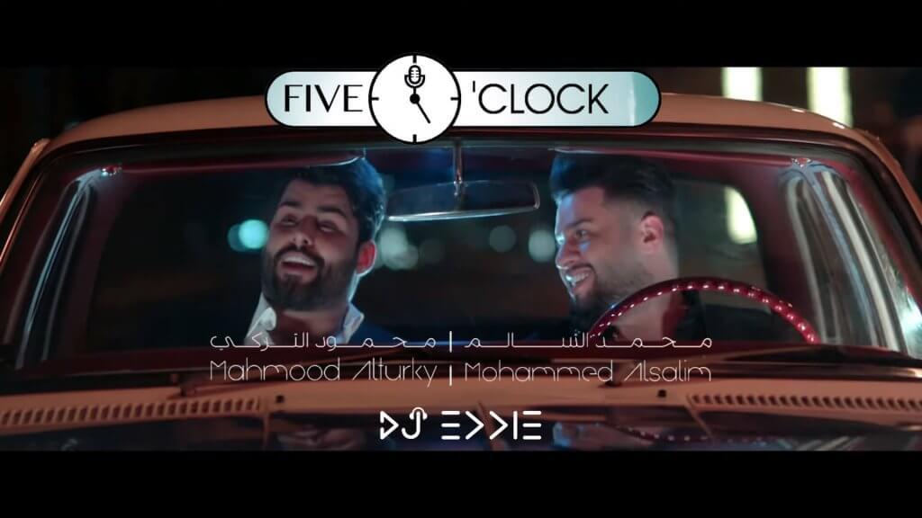 محمود التركي ومحمد السالم – الساعة خمسة Mahmoud Turky & Mohamed Salem Al Sa3a Khamsa