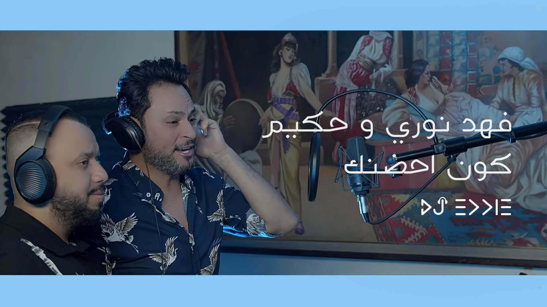 فهد نوري و حكيم – كون احضنك Fahed Nouri & Hakim – Koun Ahednak