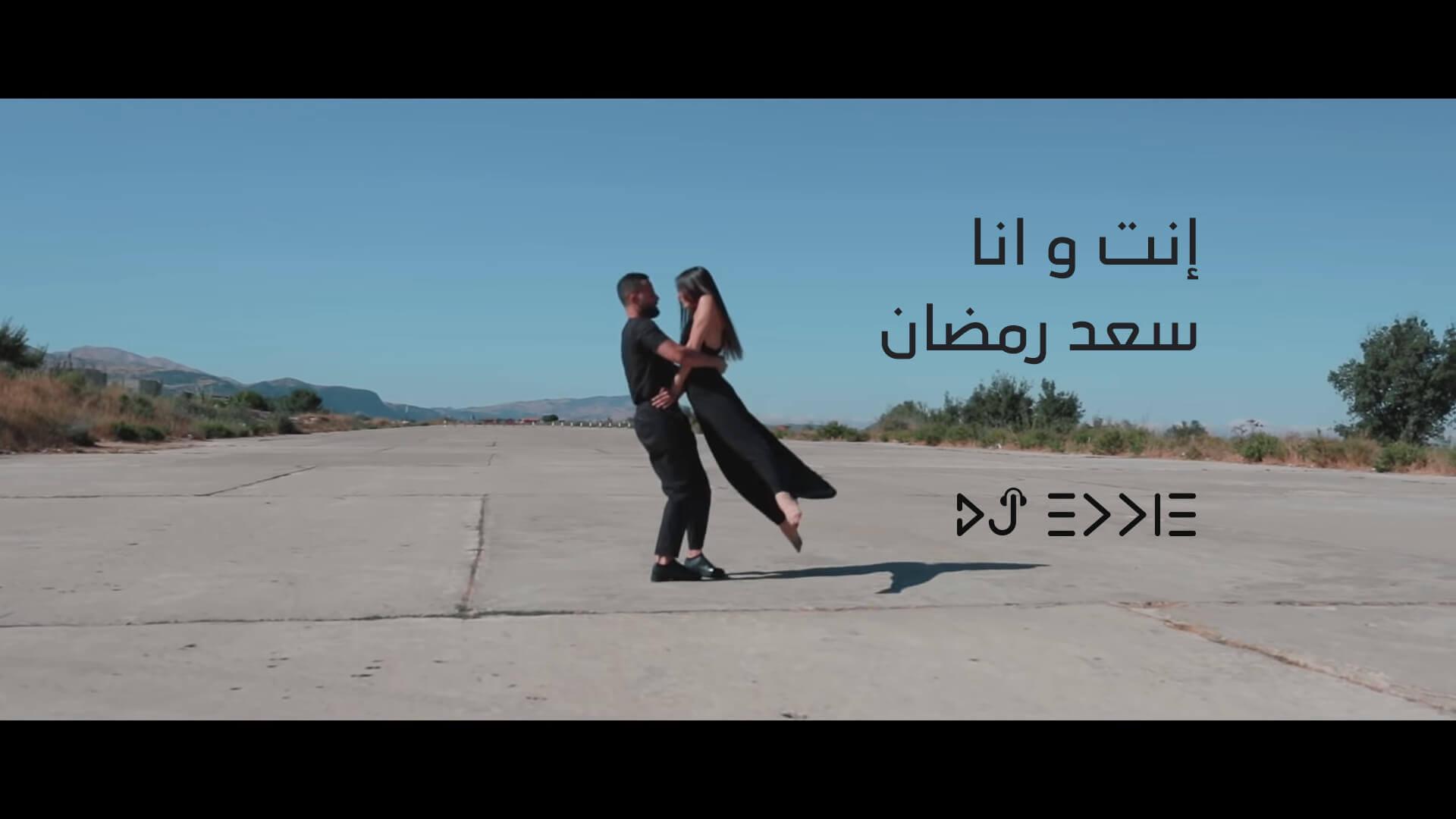 سعد رمضان - إنت و انا Saad Ramadan - Inti Wana