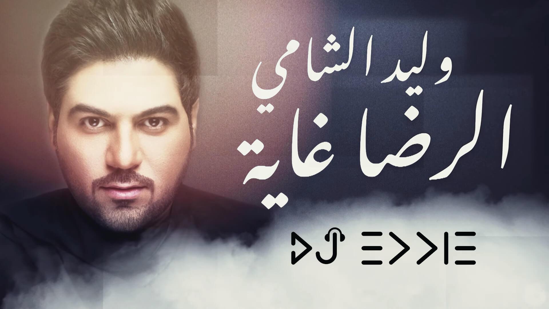 وليد الشامي - الرضا غاية Waleed Al Shami - Al Rida Ghaia