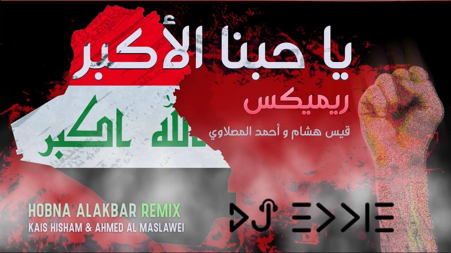 حبنا الاكبر ريميكس Hobna AlAkbar Remix DJ Eddie قيس هشام و احمد المصلاوي Anghami & Vimeo works