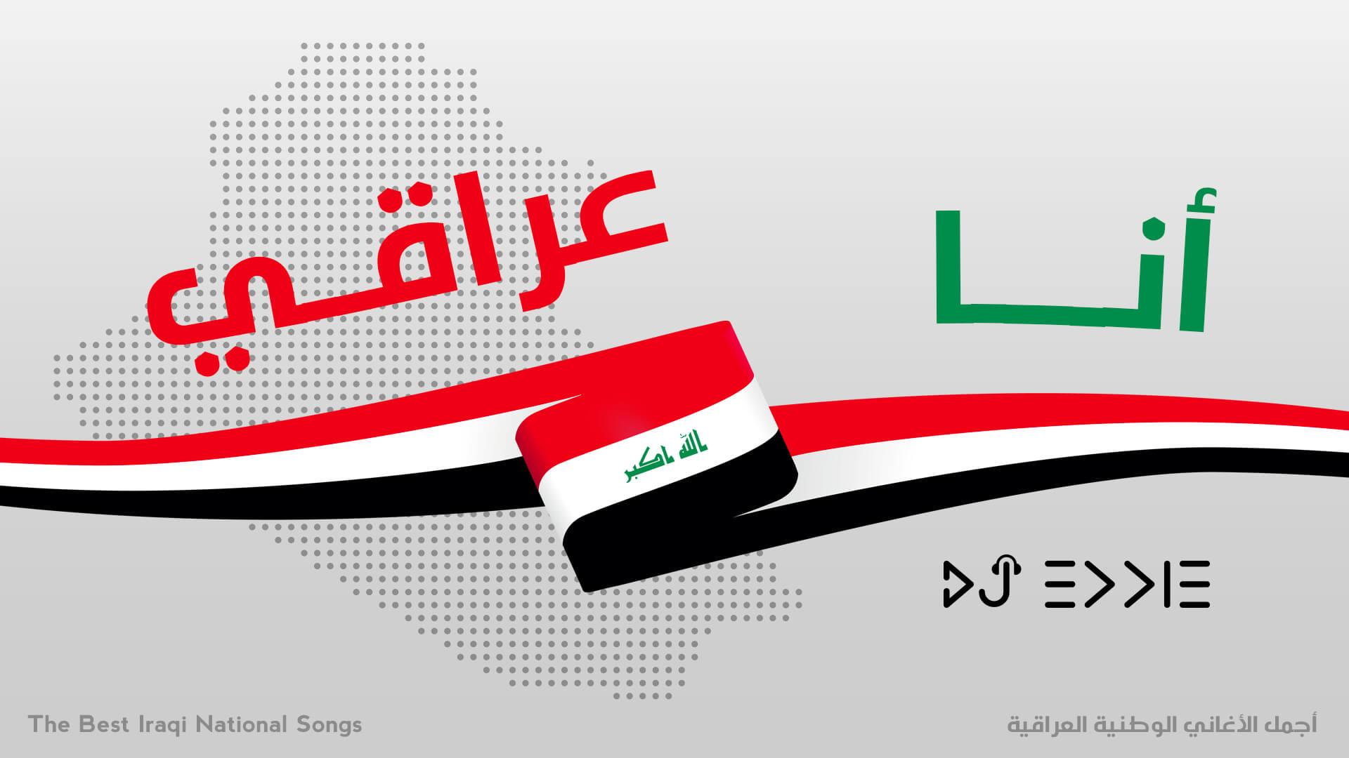 اغاني وطنية للعراق Iraqi National Songs 2019 انا عراقي Ana Iraqi