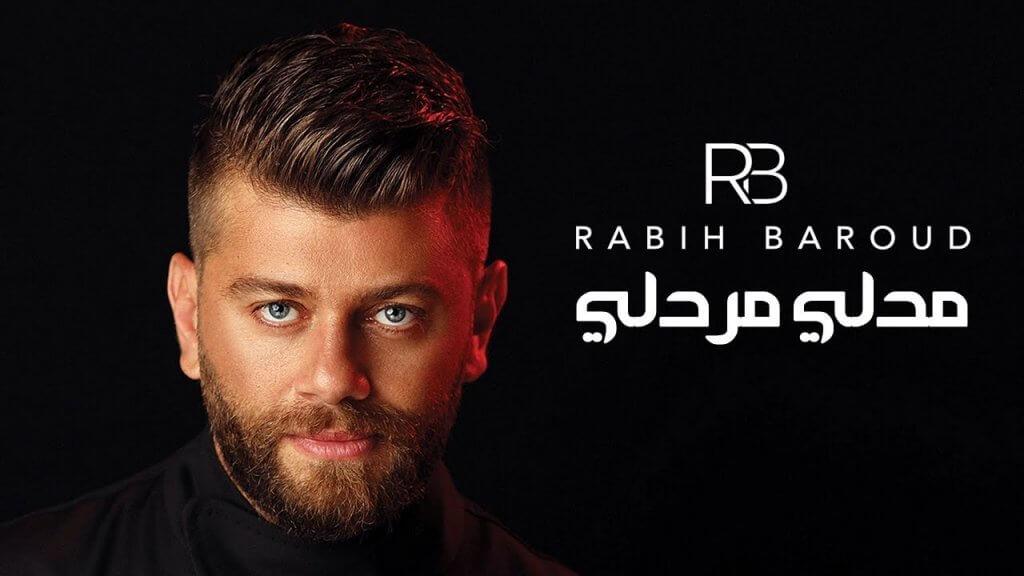 ربيع بارود – مدلي مردلي | Rabih Baroud – Medley Mardelli