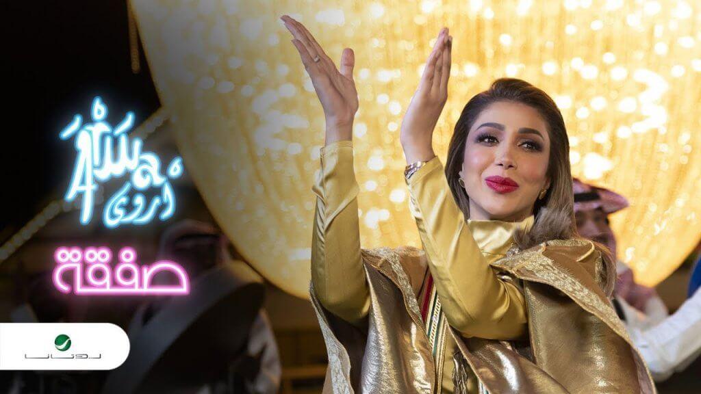 أروى – صفقة | Safgaa – Arwa