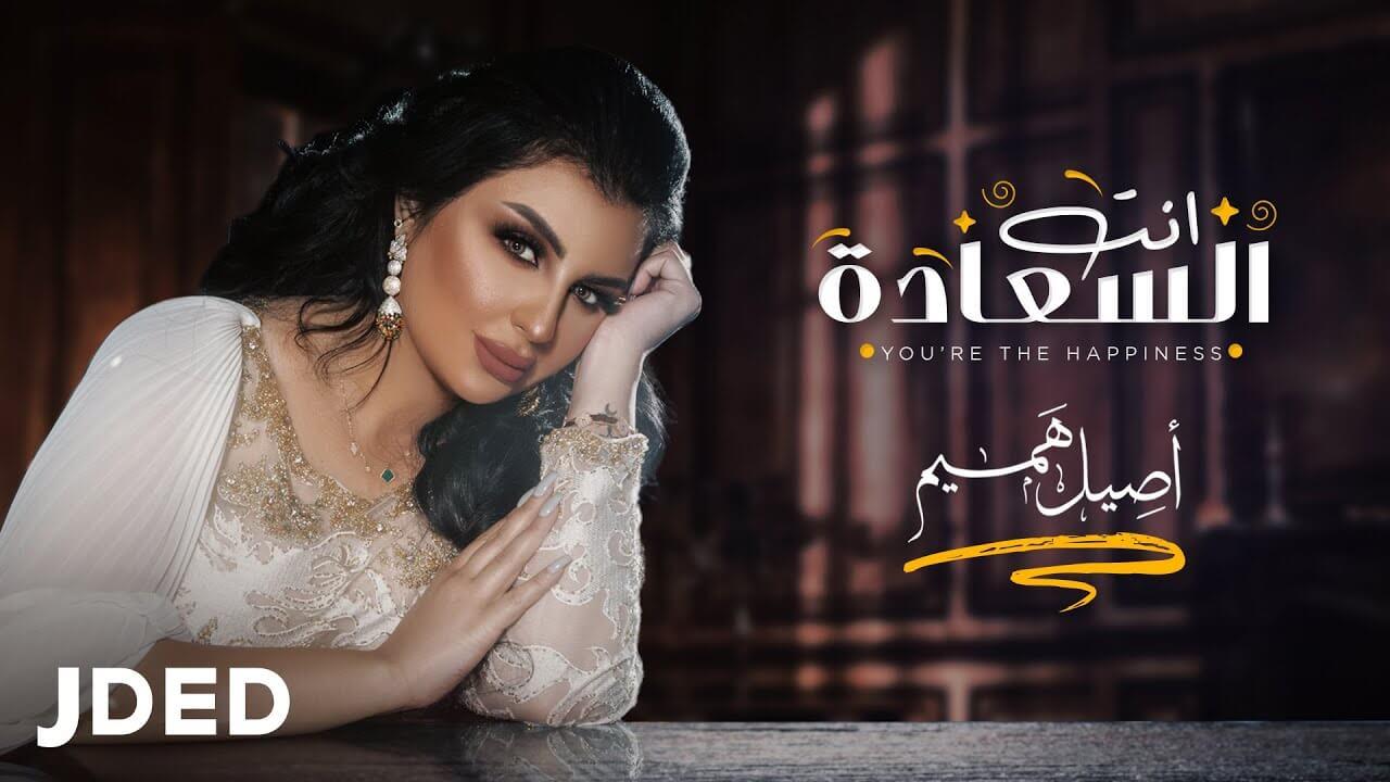 أصيل هميم – انت السعاده | Aseel Hameem – Enta Al Saadah