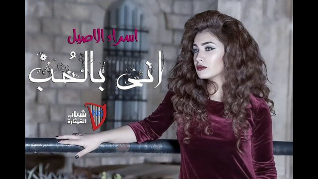 اسراء الاصيل – الحب   Esraa Alasel – Al Hob