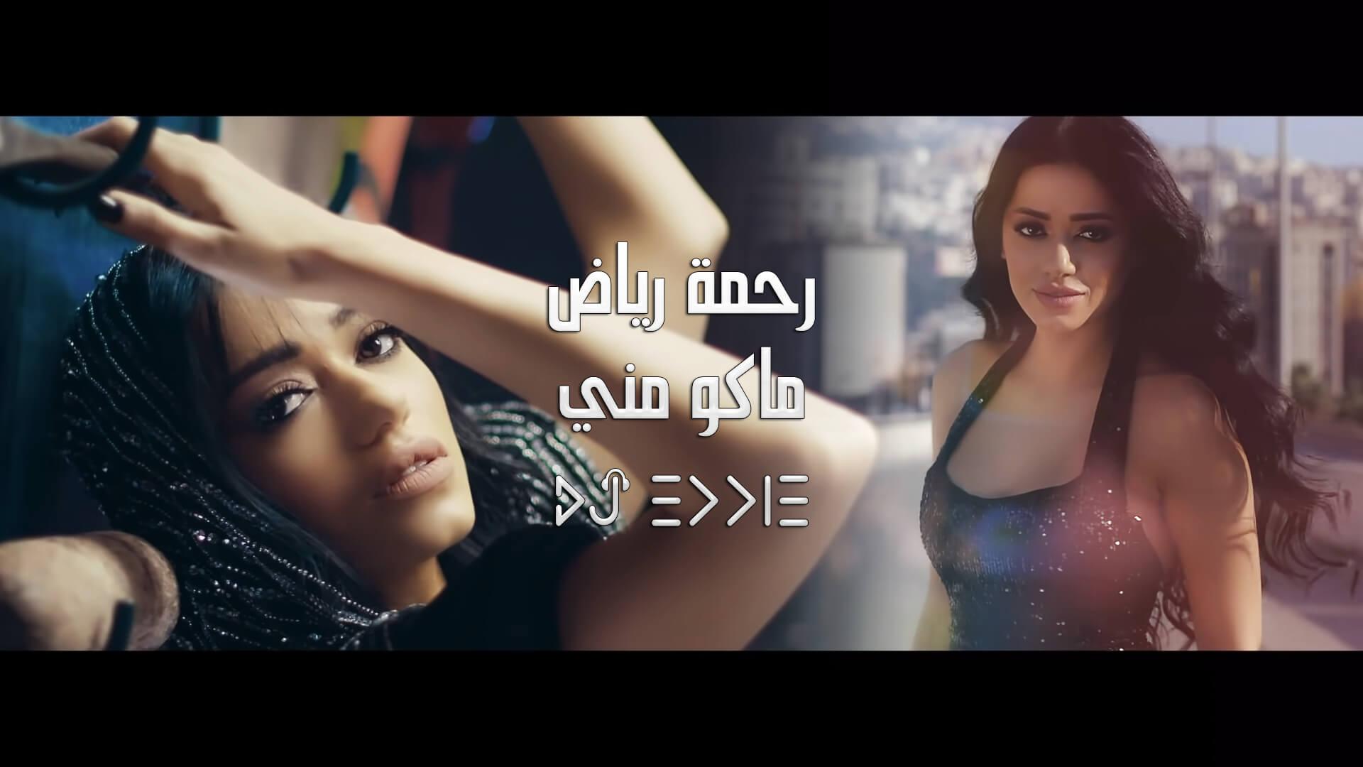 رحمة رياض - ماكو مني | Rahma Riad - Mako Menni
