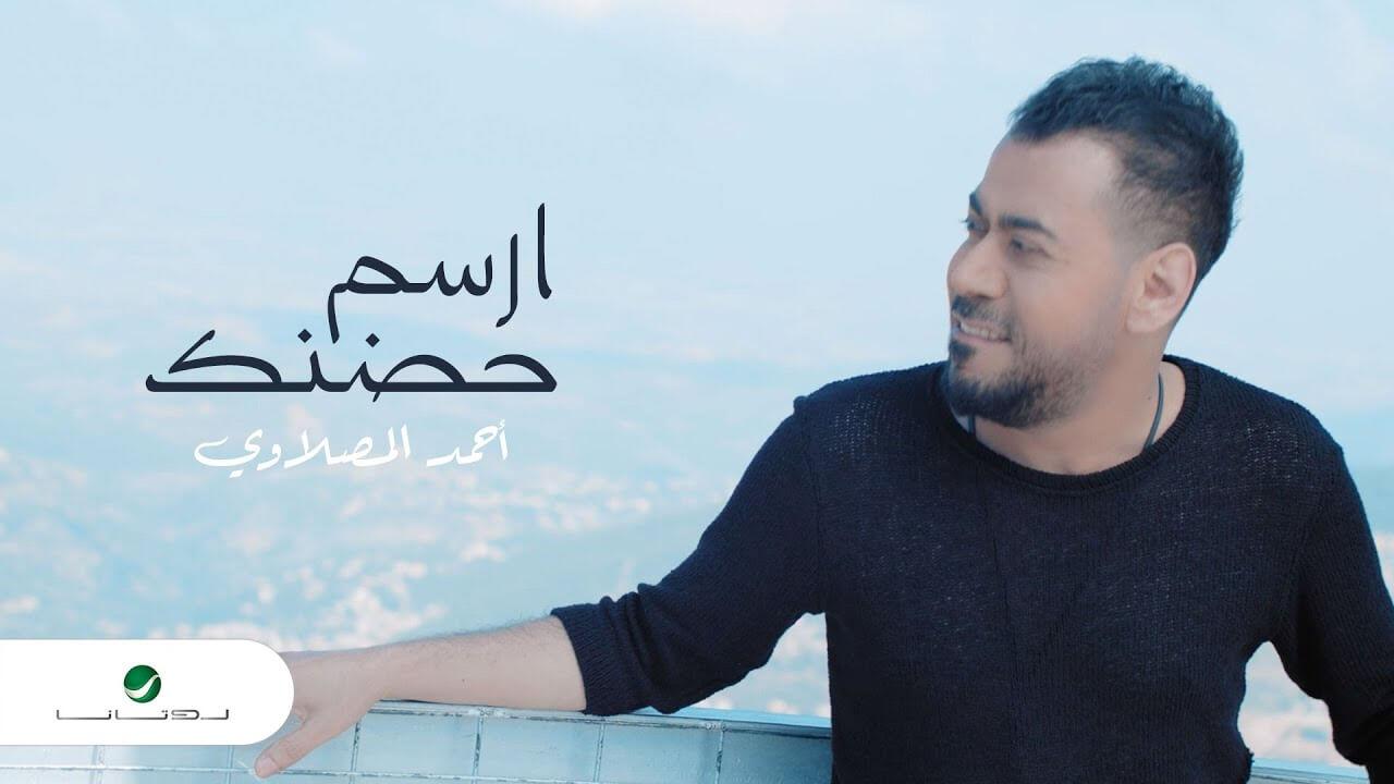 أحمد المصلاوي - ارسم حضنك Ahmed Al Maslawi - Arsem Hodnak