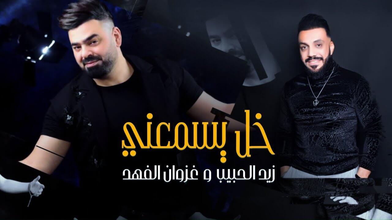 زيد الحبيب وغزوان الفهد - خل يسمعني Zaid Al Habeeb & Ghazwan Al Fahad – Khl Ysm3ni