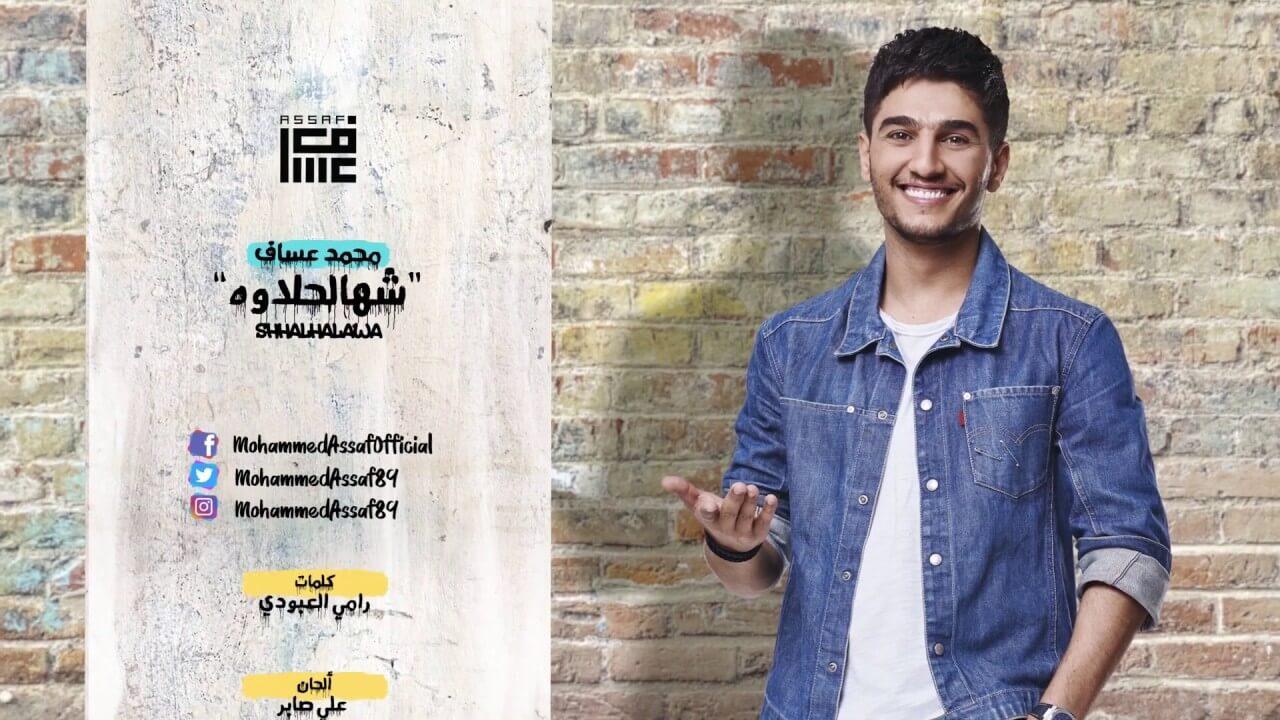 محمد عساف - شهالحلاوه Mohammed Assaf - Shhalhalawa