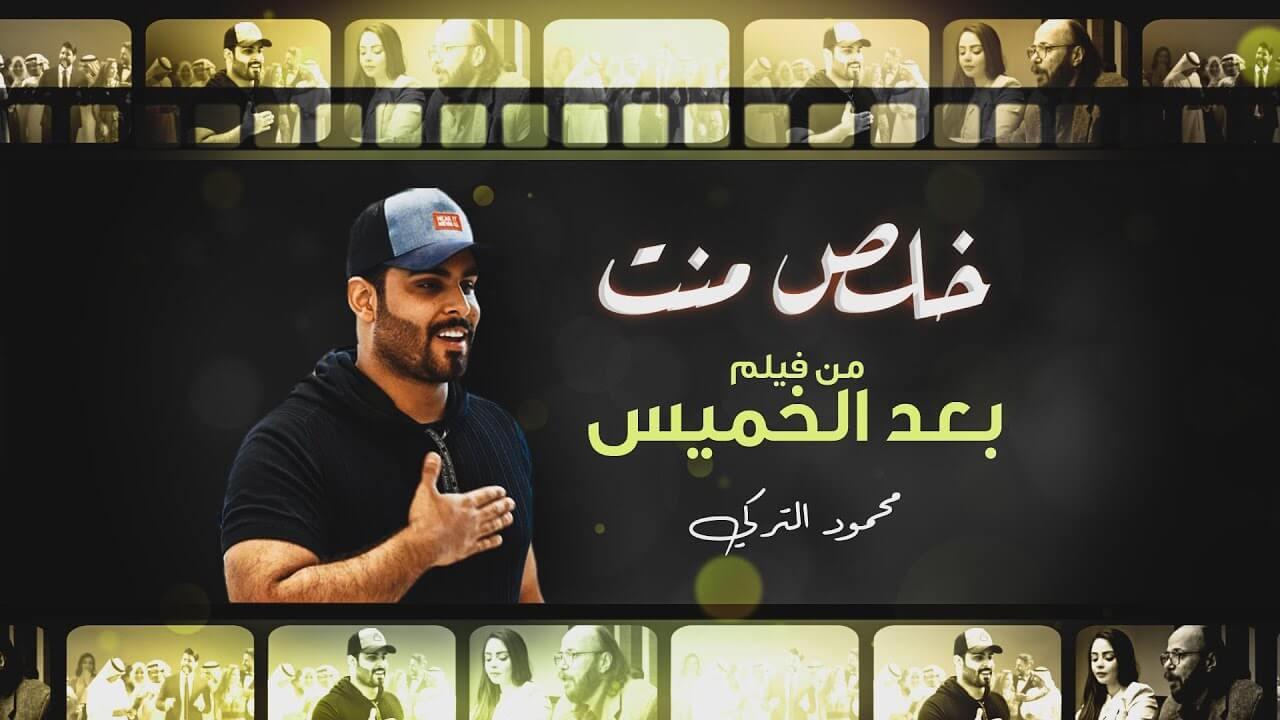 محمود التركي - خلص منت  Mahmoud Al Turki - Khalas Ment